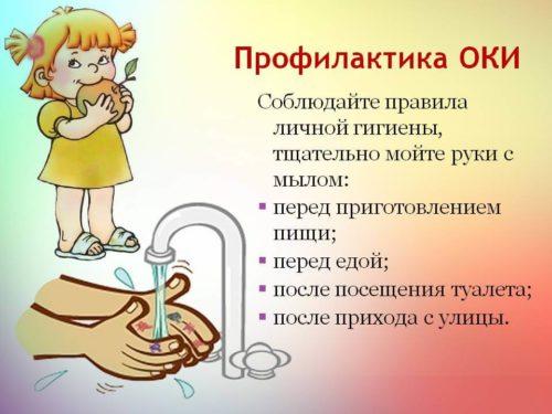 Меры профилактики инфекции