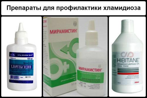 профилактика хламидиоза